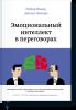 Книга Эмоциональный интеллект в переговорах