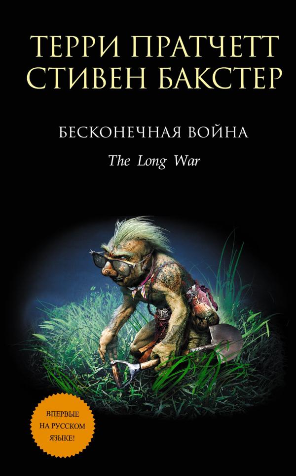 Купить Бесконечная война, Стивен Бакстер, 978-5-699-77298-8