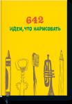 Книга 642 идеи, что нарисовать