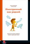 Книга Иностранный как родной