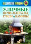 Книга Ваш домашний помощник. Уличные печи-мангалы, грили и камины