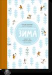 Книга Замечательное время: зима