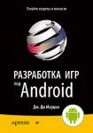 Книга Разработка игр под Android