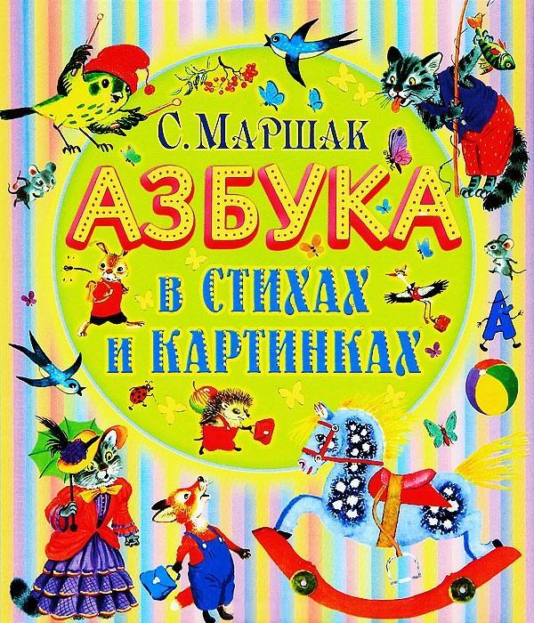 Купить Азбука в стихах и картинках, Самуил Маршак, 978-5-17-076874-5, 978-5-17-111022-2