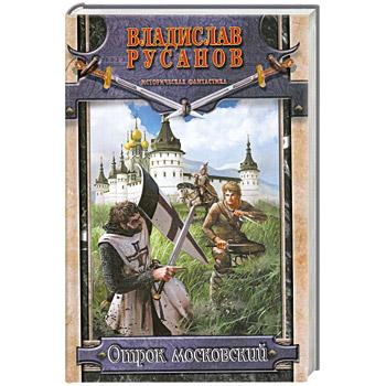 Купить Отрок московский, Владислав Русанов, 978-5-17-076157-9