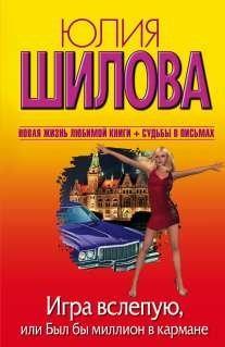 Купить Игра вслепую, или Был бы миллион в кармане, Юлия Шилова, 978-5-17-079643-4