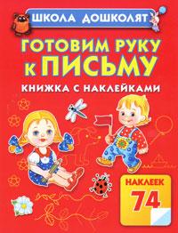 Купить Готовим руку к письму. Книжка с наклейками, Олеся Жукова, 978-5-271-29600-0