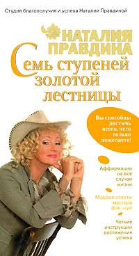 Купить Семь ступеней Золотой лестницы, Наталия Правдина, 978-5-271-15562-8