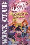 Книга Волшебство музыки. Клуб Winx
