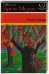 Книга Палая листва