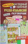 Книга Самый наглядный и удобный русско-итальянский разговорник (в картинках и комиксах