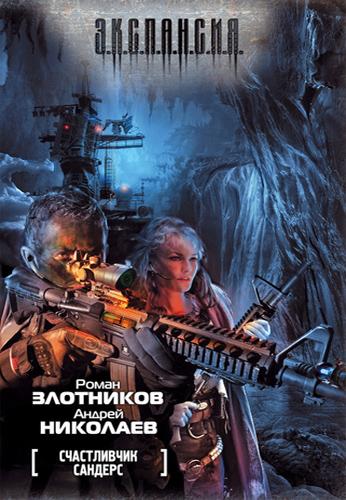 Купить Счастливчик Сандерс, Роман Злотников, 978-5-271-39513-0