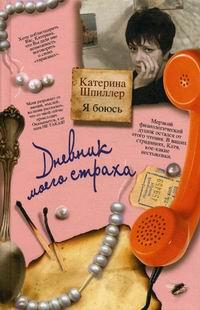 Купить Я боюсь. Дневник моего страха, Катерина Шпиллер, 978-5-271-39515-4