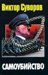 Книга Самоубийство. Зачем Гитлер напал на Советский Союз