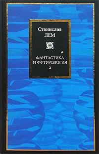 Купить Фантастика и футурология. В 2 кн. Кн. 2, Станислав Лем, 978-5-17-021159-3