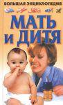 Книга Мать и дитя