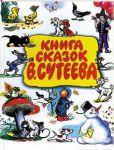 Книга Книга сказок В.Сутеева