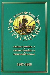 Купить Собрание сочинений. В 11 т. Т. 5. 1967-1968. (Сказка о тройке), Аркадий Стругацкий, 978-5-17-059248-7