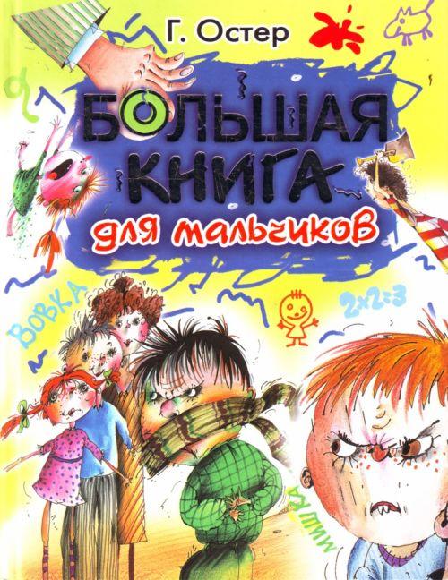 Купить Большая книга для мальчиков, Григорий Остер, 978-5-17-063756-0