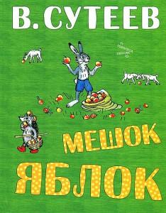 Книга Мешок яблок