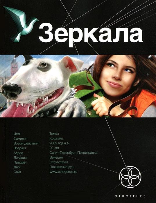 Купить Зеркала. Книга 1. Маскарад, Дмитрий Колодан, 978-5-904454-65-4