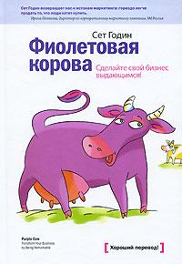 Купить Фиолетовая корова. Сделайте свой бизнес выдающимся!, Сет Годин, 978-5-91657-443-2, 978-5-91657-116-5