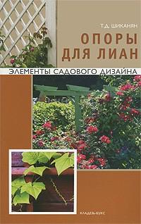 Купить Опоры для лиан, Татьяна Шиканян, 978-5-93395-381-4