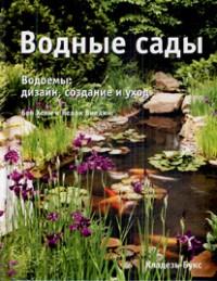 Купить Водные сады : Водоемы : дизайн, создание и уход, Бен Хелм, 978-5-93395-320-3