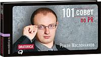 Купить 101 совет по PR, Роман Масленников, 978-5-9614-1760-9, 978-5-9614-4283-0