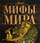Книга Мифы мира