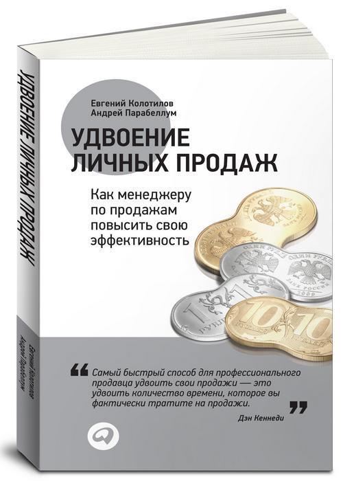 Купить Удвоение личных продаж: Как менеджеру по продажам повысить свою эффективность, Колотилов Евгений, 978-5-9614-1747-0, 978-5-9614-6450-4