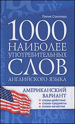 Купить 1000 наиболее употребительных слов английского языка. Американский вариант, Лилия Соколова, 978-5-17-072136-8