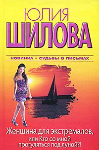 Купить Женщина для экстремалов, или Кто со мной прогуляться под луной?!, Юлия Шилова, 978-5-17-071490-2