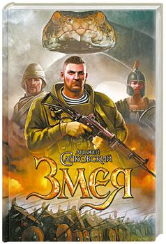 Купить Змея, Анджей Сапковский, 978-5-17-071578-7