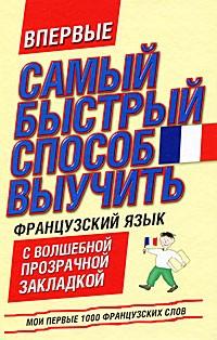 Купить Самый быстрый способ выучить французский язык. Мои первые 1000 французских слов, 978-5-17-074421-3