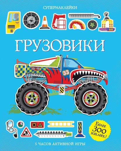 Купить Грузовики, 978-5-389-07770-6