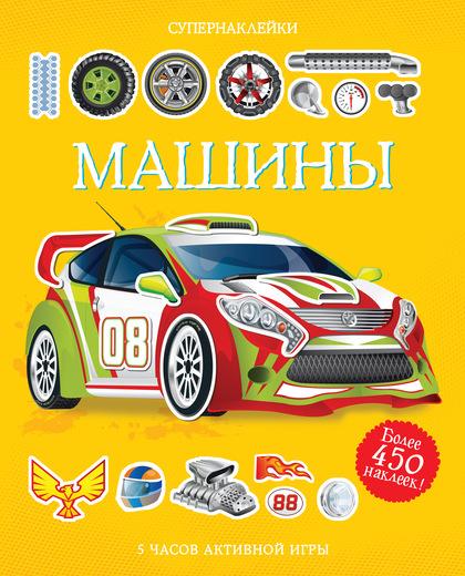 Купить Машины, 978-5-389-07768-3