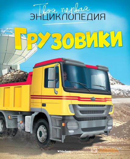 Купить Грузовики, 978-5-389-07475-0