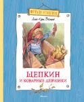 Книга Щепкин и коварные девчонки