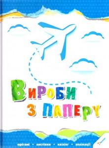 Книга Вироби з паперу