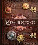 Книга Игра престолов. Трехмерная карта Вестероса и Эссоса, вырастающие Замки великих домов и краткая история Семи королевств