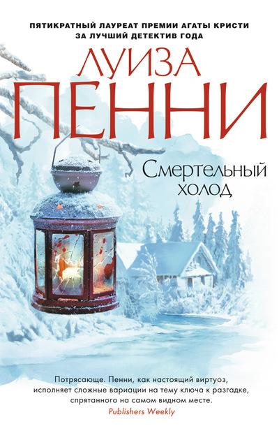Купить Смертельный холод, Луиза Пенни, 978-5-389-08267-0