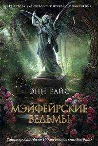 Книга Мэйфейрские ведьмы