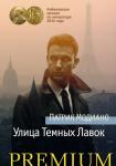 Книга Улица Темных Лавок