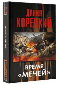 Купить Время 'мечей' ( Меч Немезиды – 3 ), Данил Корецкий, 978-5-17-088640-1