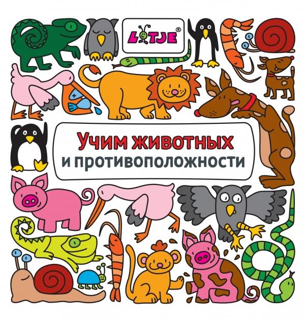 Учим животных и противоположности, 978-5-00057-216-0  - купить со скидкой