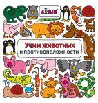 Книга Учим животных и противоположности