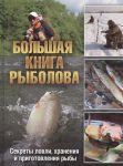 Книга Большая книга рыболова: Секреты ловли, хранения и приготовления рыбы