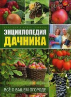 Книга Энциклопедия дачника. Все о вашем огороде