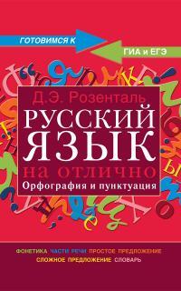 Купить Русский язык на отлично. Орфография и пунктуация, Дитмар Розенталь, 978-5-94666-557-5